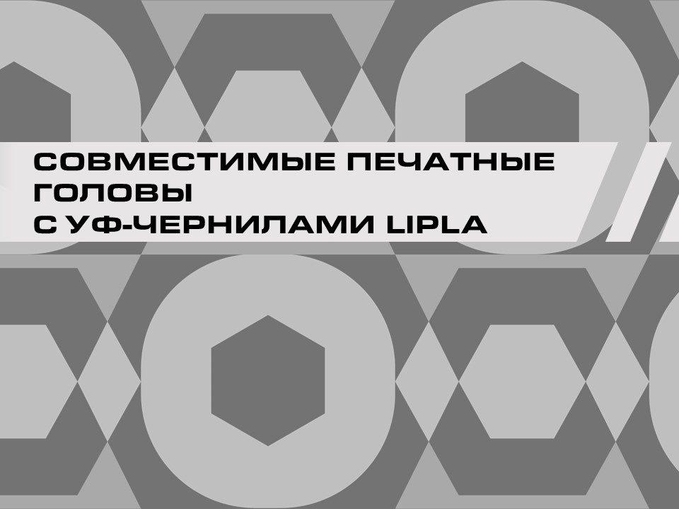 Печатные головы для уф чернил LIPLA