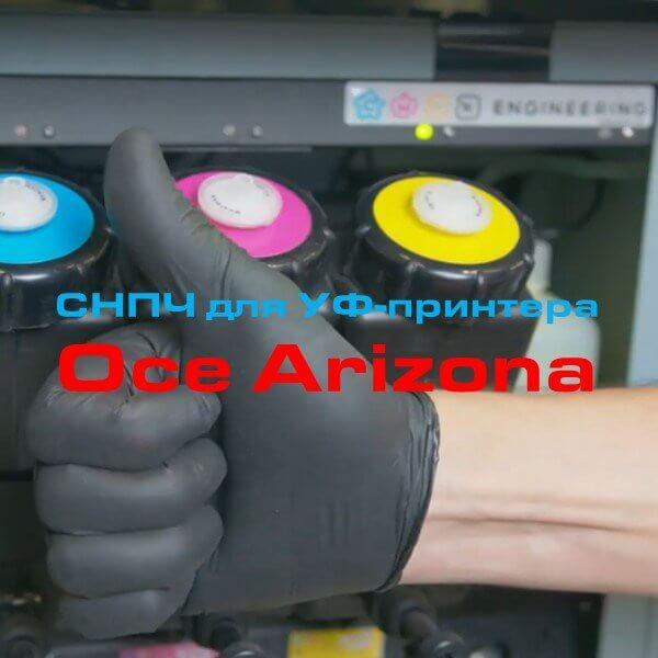 СНПЧ для УФ-принтера Oce Arizona