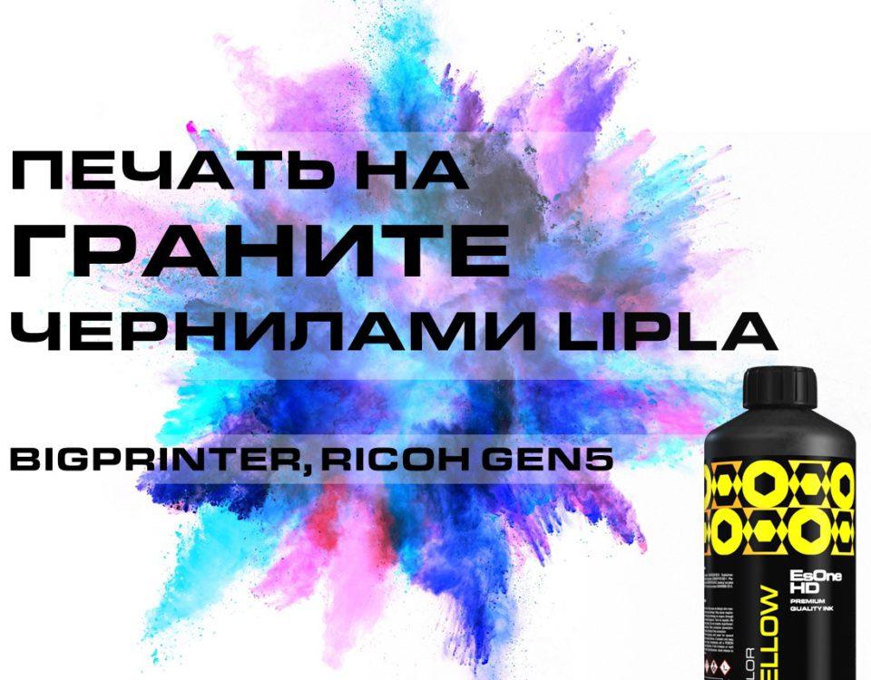Печать на граните УФ-чернилами LIPLA