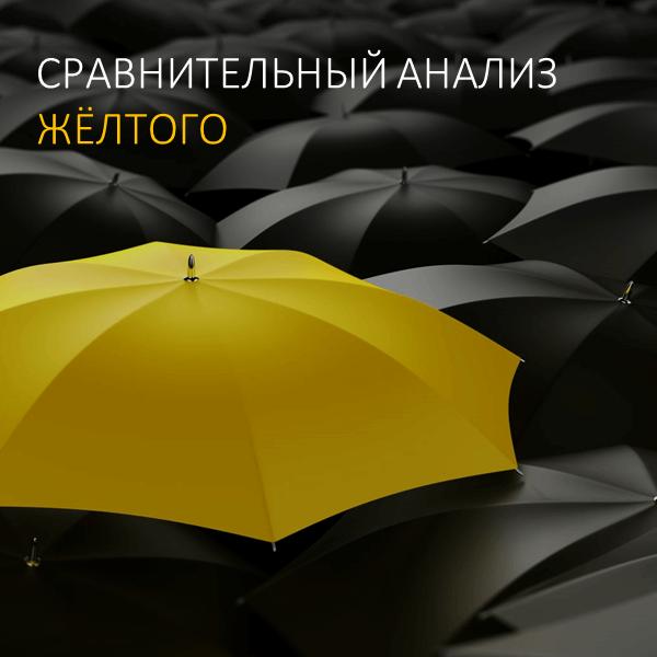 УФ-чернила жёлтого цвета