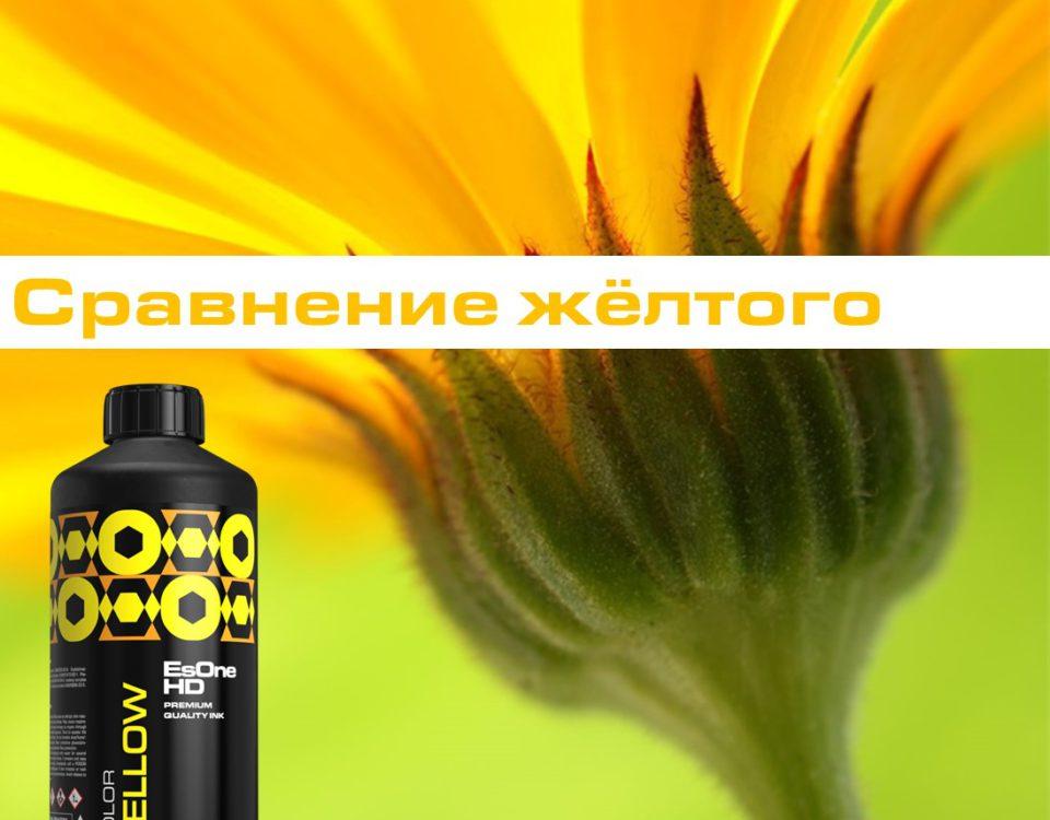 УФ чернила LIPLA жёлтого цвета